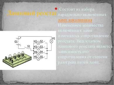 Ламповый реостат Состоит из набора параллельно включённыхламп накаливания. И...