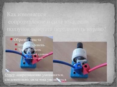 Как изменяется сопротивление и сила тока, если ползунок реостата передвинуть ...