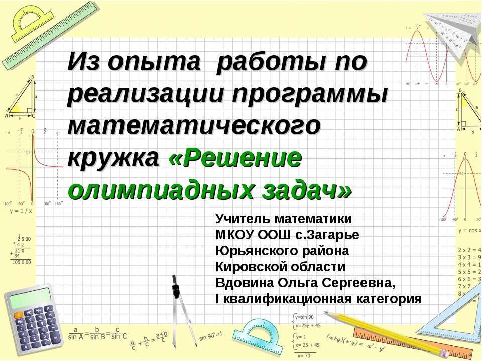 Из опыта работы по реализации программы математического кружка «Решение олимп...