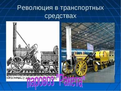 Революция в транспортных средствах