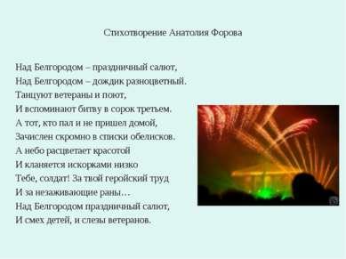 Стихотворение Анатолия Форова Над Белгородом – праздничный салют, Над Белгоро...
