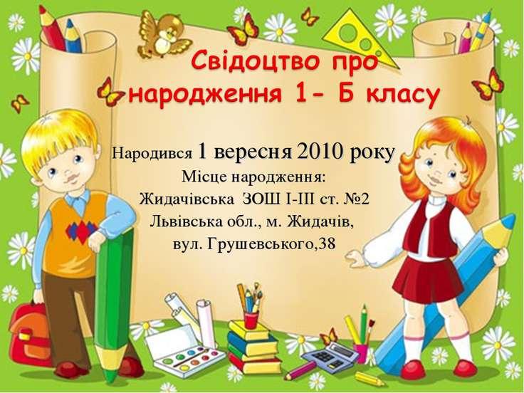 Народився 1 вересня 2010 року Місце народження: Жидачівська ЗОШ І-ІІІ ст. №2 ...
