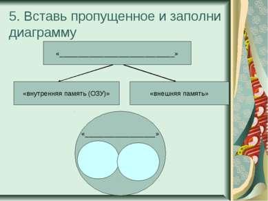 5. Вставь пропущенное и заполни диаграмму «_______________________________» «...