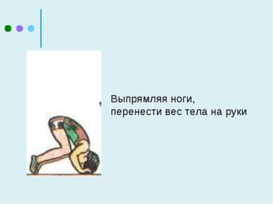 Выпрямляя ноги, перенести вес тела на руки