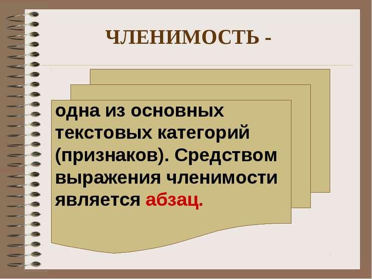 ЧЛЕНИМОСТЬ - одна из основных текстовых категорий (признаков). Средством выра...