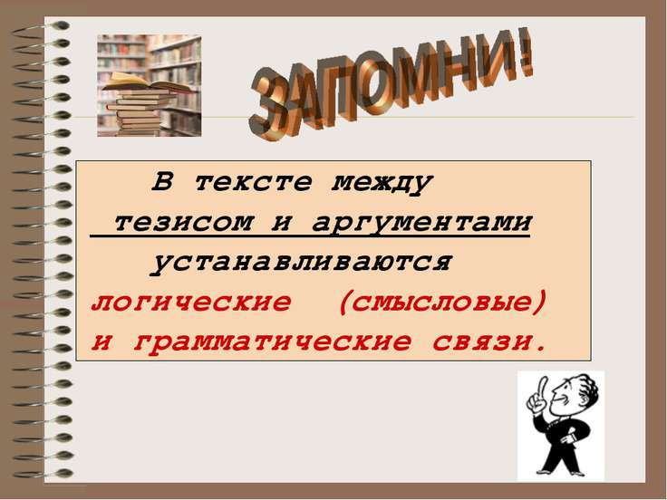 В тексте между тезисом и аргументами устанавливаются логические (смысловые) и...