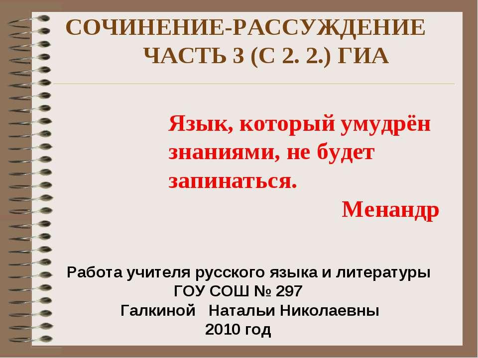 СОЧИНЕНИЕ-РАССУЖДЕНИЕ ЧАСТЬ 3 (С 2. 2.) ГИА Язык, который умудрён знаниями, н...