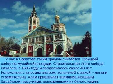 У нас в Саратове таким храмом считается Троицкий собор на музейной площади. С...