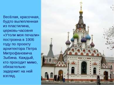 Весёлая, красочная, будто вылепленная из пластилина, церковь-часовня «Утоли м...