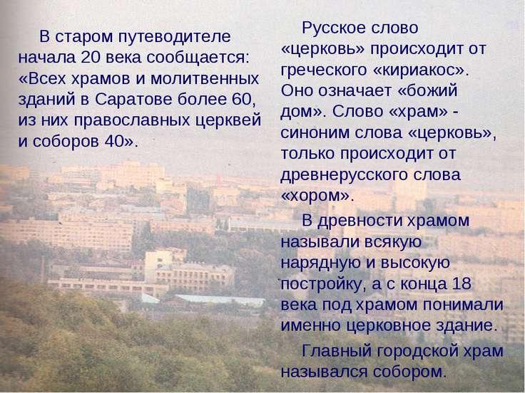 В старом путеводителе начала 20 века сообщается: «Всех храмов и молитвенных з...