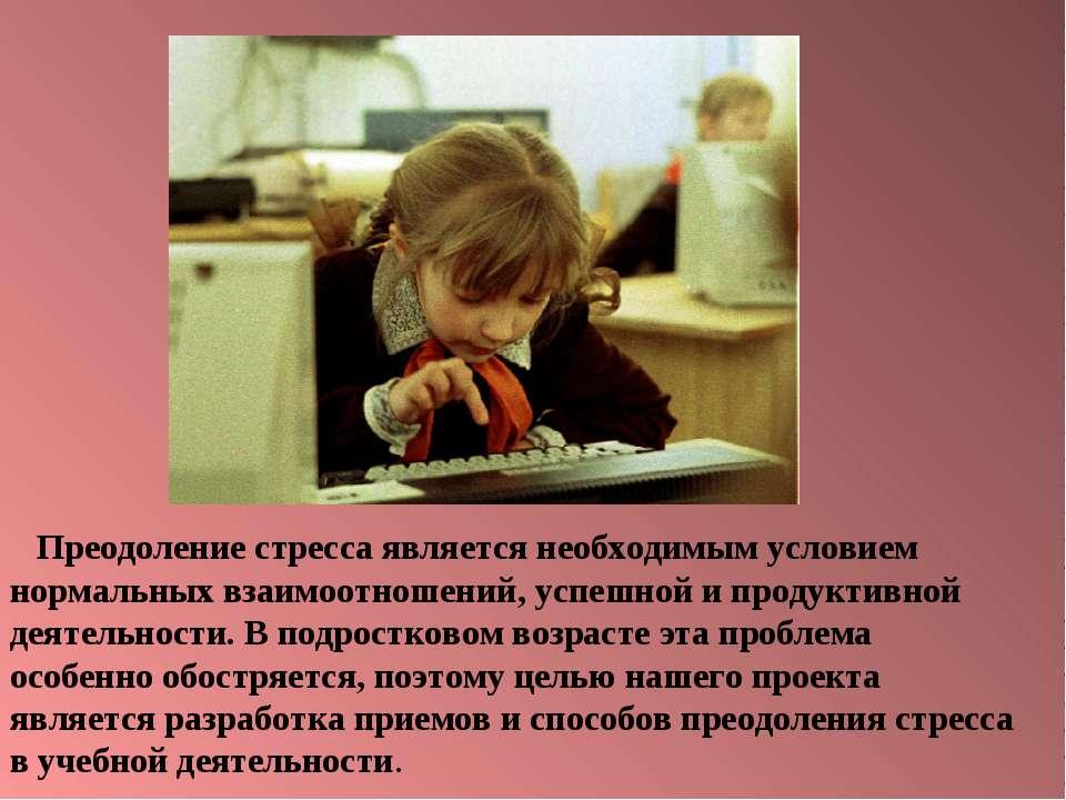 Преодоление стресса является необходимым условием нормальных взаимоотношений,...