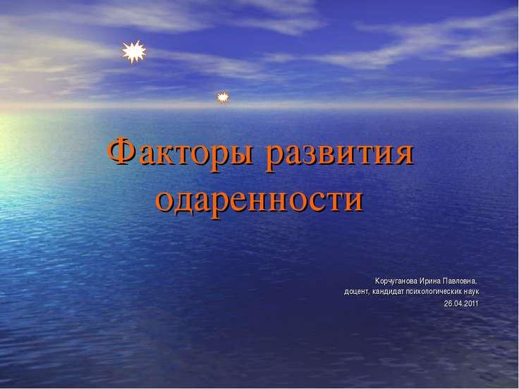 Факторы развития одаренности Корчуганова Ирина Павловна, доцент, кандидат пси...