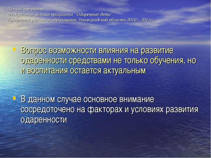 """Целевые программы: Федеральная целевая программа """"Одаренные дети"""" Программа р..."""