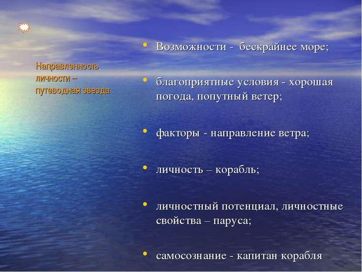 Направленность личности – путеводная звезда Возможности - бескрайнее море; бл...