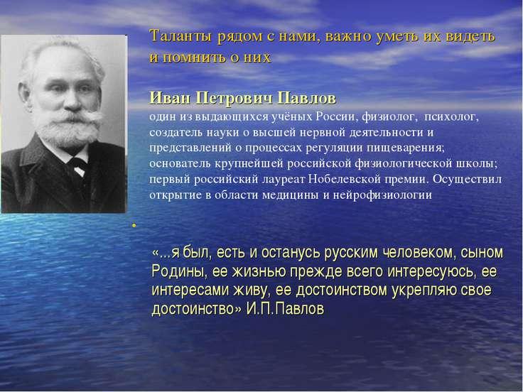 Таланты рядом с нами, важно уметь их видеть и помнить о них Иван Петрович Пав...