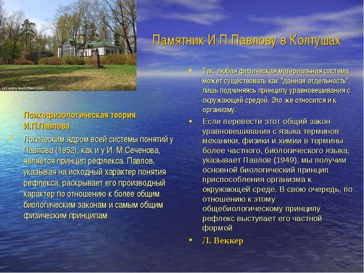 Памятник И.П.Павлову в Колтушах Психофизологическая теория И.П.Павлова Логиче...