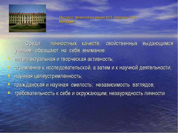 Институт физиологии имени И.П. Павлова РАН Колтуши Среди личностных качеств, ...