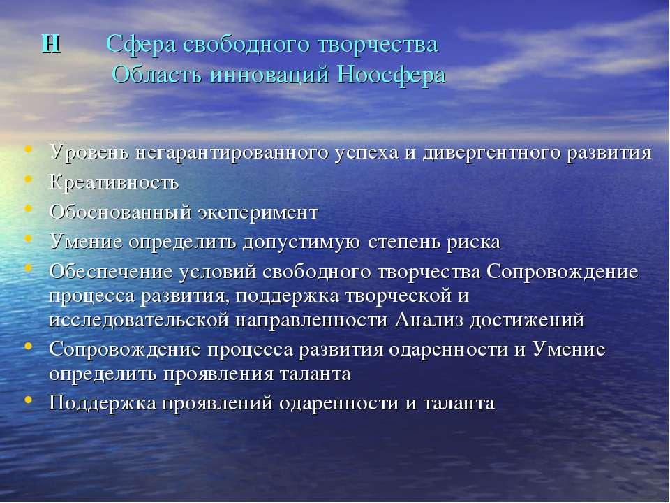 Н Сфера свободного творчества Область инноваций Ноосфера Уровень негарантиров...