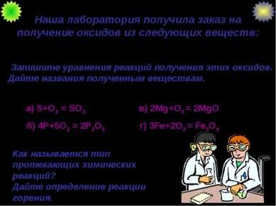 Наша лаборатория получила заказ на получение оксидов из следующих веществ: а)...