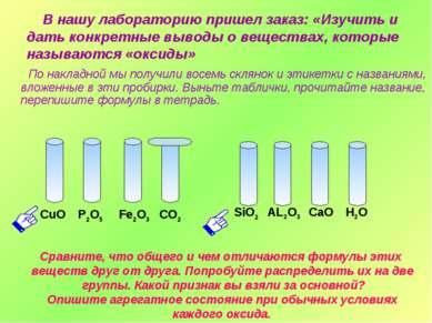 В нашу лабораторию пришел заказ: «Изучить и дать конкретные выводы о вещества...