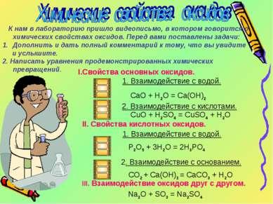 К нам в лабораторию пришло видеописьмо, в котором говорится о химических свой...