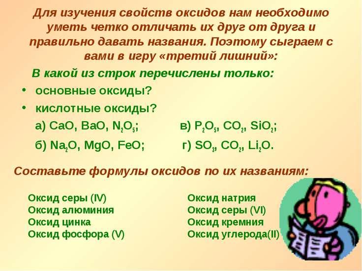 Для изучения свойств оксидов нам необходимо уметь четко отличать их друг от д...