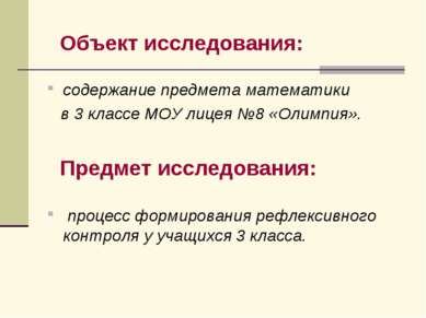 Объект исследования: содержание предмета математики в 3 классе МОУ лицея №8 «...