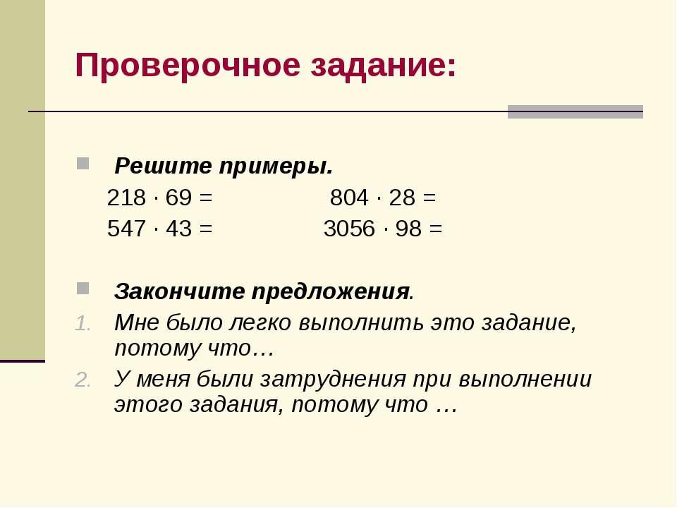 Проверочное задание: Решите примеры. 218 · 69 = 804 · 28 = 547 · 43 = 3056 · ...