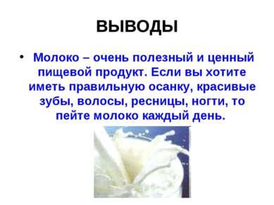 ВЫВОДЫ Молоко – очень полезный и ценный пищевой продукт. Если вы хотите иметь...