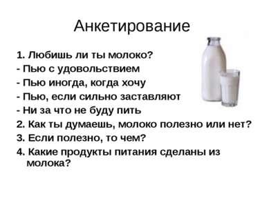 Анкетирование 1. Любишь ли ты молоко? - Пью с удовольствием - Пью иногда, ког...