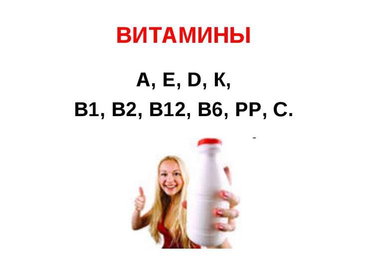 ВИТАМИНЫ А, Е, D, К, В1, В2, В12, В6, РР, С.