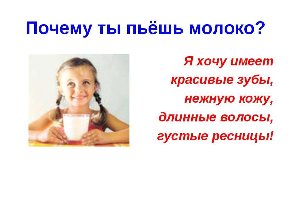 Почему ты пьёшь молоко? Я хочу имеет красивые зубы, нежную кожу, длинные воло...