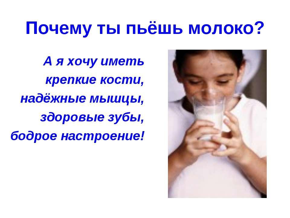 Почему ты пьёшь молоко? А я хочу иметь крепкие кости, надёжные мышцы, здоровы...