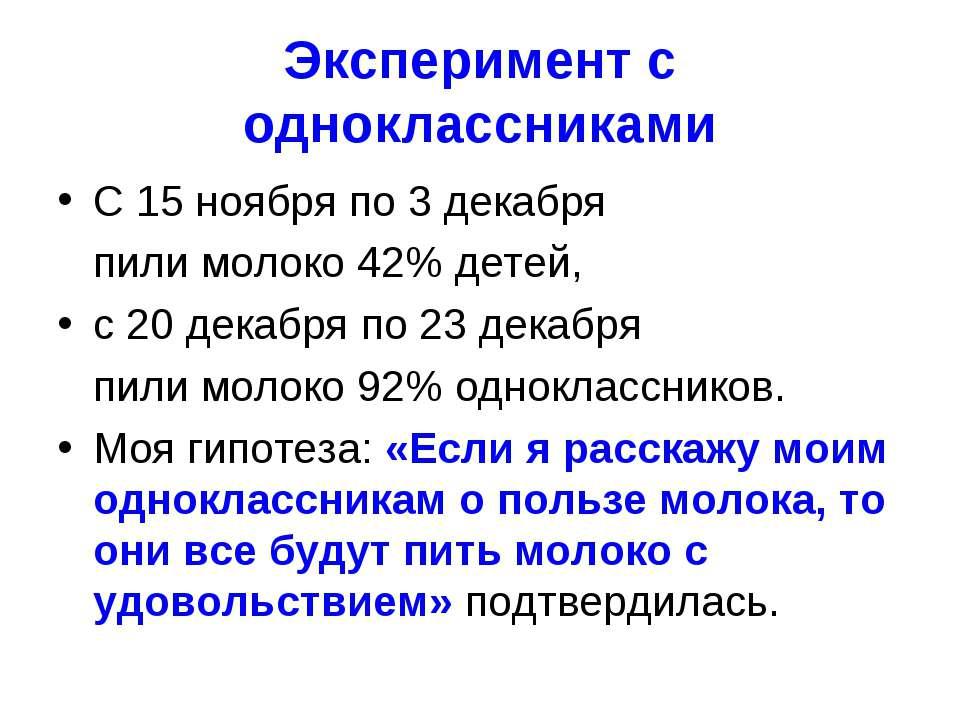 Эксперимент с одноклассниками С 15 ноября по 3 декабря пили молоко 42% детей,...
