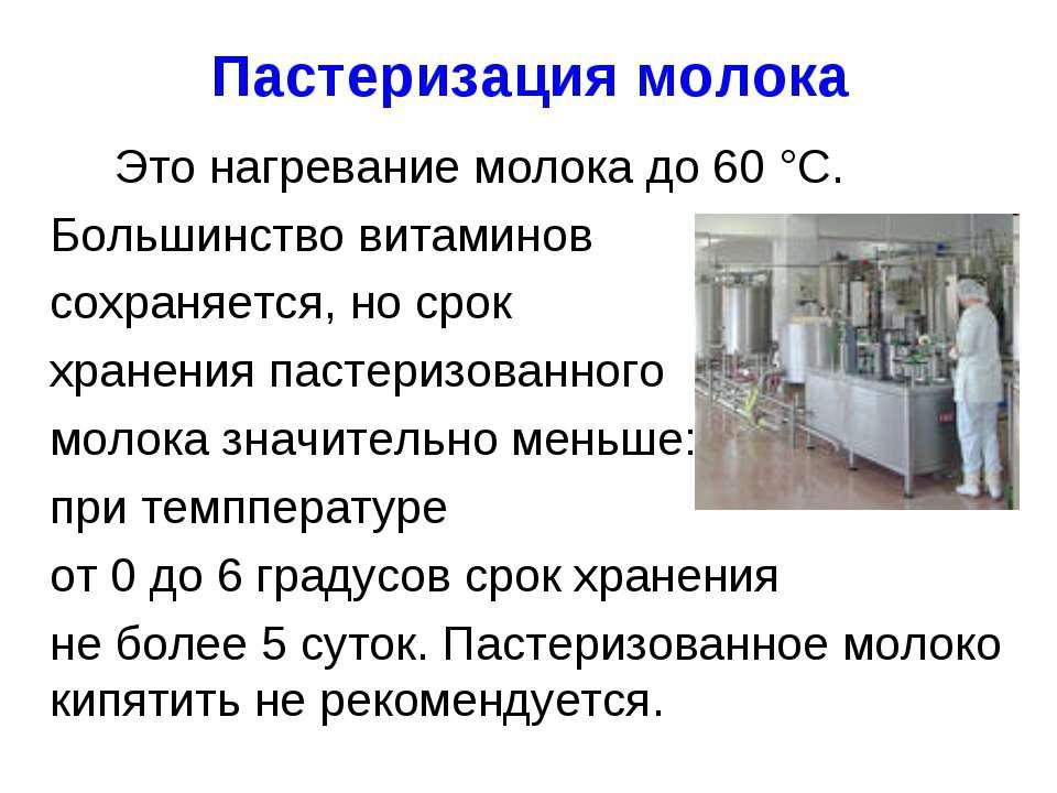 Пастеризация молока Это нагревание молока до 60 °С. Большинство витаминов сох...