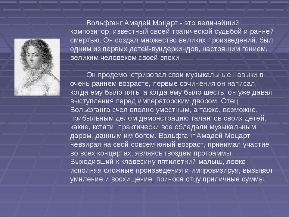 Вольфганг Амадей Моцарт - это величайший композитор, известный своей ...