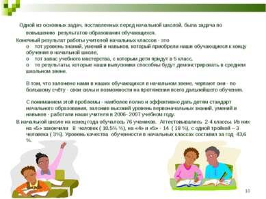 * Одной из основных задач, поставленных перед начальной школой, была задача п...