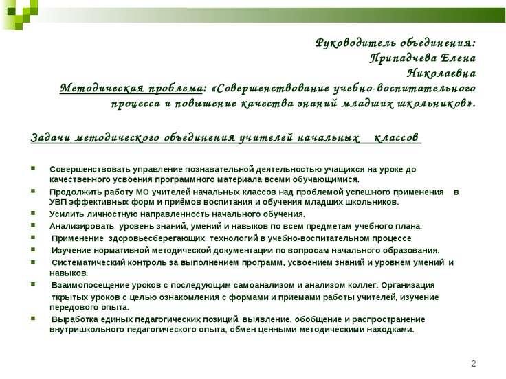 * Руководитель объединения: Припадчева Елена Николаевна Методическая проблема...