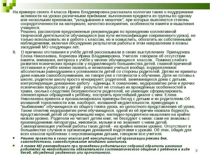 * На примере своего 4 класса Ирина Владимировна рассказала коллегам также о п...