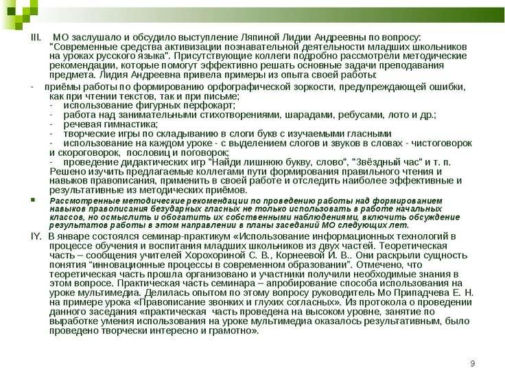 * III. МО заслушало и обсудило выступление Ляпиной Лидии Андреевны по вопр...