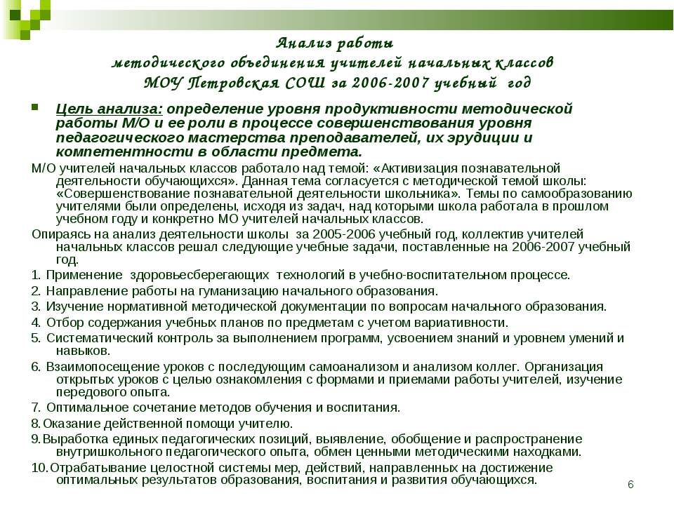 * Анализ работы методического объединения учителей начальных классов МОУ Петр...