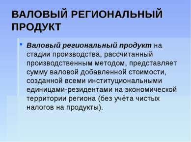 ВАЛОВЫЙ РЕГИОНАЛЬНЫЙ ПРОДУКТ Валовый региональный продукт на стадии производс...