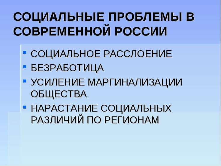 СОЦИАЛЬНЫЕ ПРОБЛЕМЫ В СОВРЕМЕННОЙ РОССИИ СОЦИАЛЬНОЕ РАССЛОЕНИЕ БЕЗРАБОТИЦА УС...