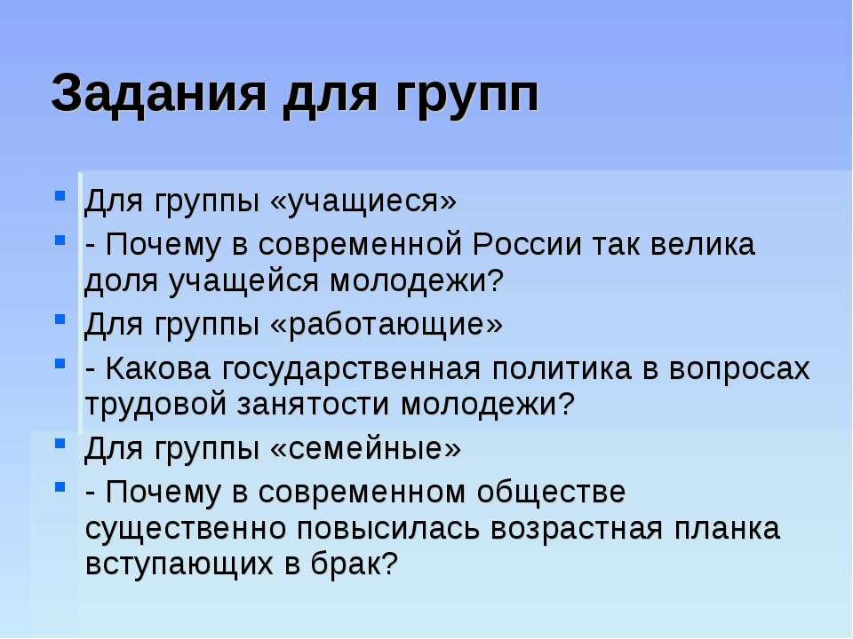 Задания для групп Для группы «учащиеся» - Почему в современной России так вел...