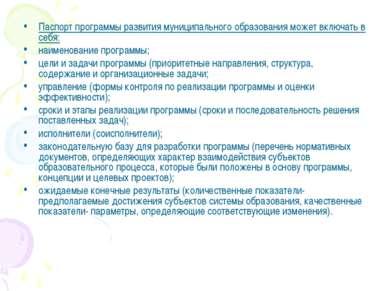 Паспорт программы развития муниципального образования может включать в себя: ...