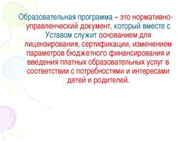 Образовательная программа – это нормативно-управленческий документ, который в...