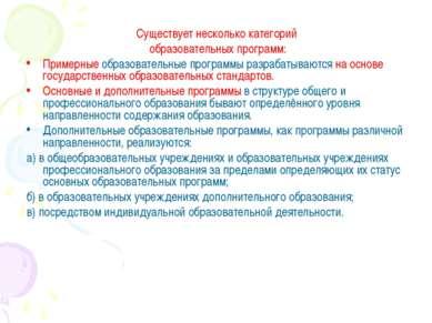 Существует несколько категорий образовательных программ: Примерные образовате...