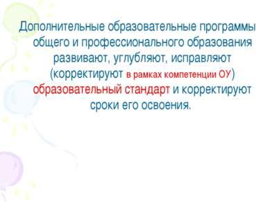 Дополнительные образовательные программы общего и профессионального образован...