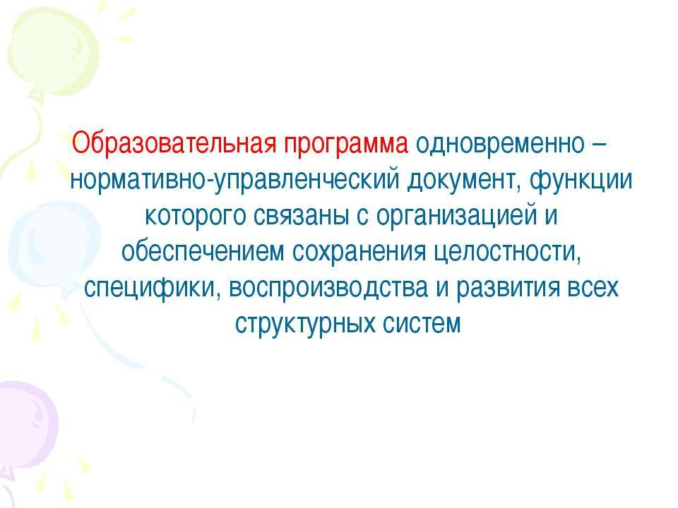 Образовательная программа одновременно – нормативно-управленческий документ, ...