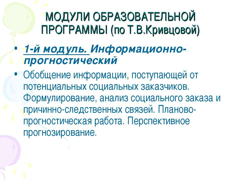 МОДУЛИ ОБРАЗОВАТЕЛЬНОЙ ПРОГРАММЫ (по Т.В.Кривцовой) 1-й модуль. Информационно...
